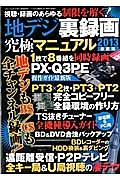 地デジ裏録画 究極マニュアル<最> 地デジもBS/CSも全チャンネル録画! 2013