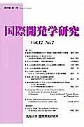 国際開発学研究 12-2