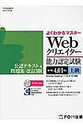 Webクリエイター能力認定試験 公認テキスト&問題集<改訂3版> 上級