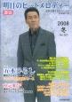 別冊・明日のヒットメロディー 2008冬 巻頭カラー:五木ひろし 演歌を愛する人のための音楽専門誌(3)