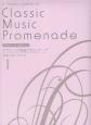クラシック名曲プロムナード ブルグミュラー程度による(1)