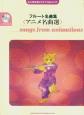 フルート名曲集 アニメ名曲選