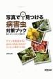 写真で見つける 病害虫対策ブック サインを見逃すな! 症状から原因と対処法がカンタンに検索できる本。 草花・洋ランから花木・果樹まで