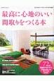 最高に心地のいい間取りをつくる本 My HOME+特別編集 72の実例アイデアで快適な住まいのポイントがわかる