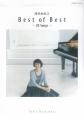 西村由紀江 Best of Best~20 Songs~