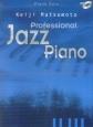 プロフェッショナル・ジャズ・ピアノ CD付