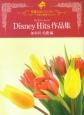 ディズニーヒッツ作品集 ピアノソロ 中上級 ステージを彩る豪華アレンジ