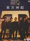 東方神起 エレクトーン7~6級 STAGEA・ELアーチストシリーズ18