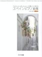 スペインピアノ曲集 ブルクミュラー25~チェルニー30番レベルで弾ける CD付