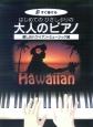 はじめてのひさしぶりの 大人のピアノ 癒しのハワイアン・ミュージック編 大きな譜面に音名ふりがな付 すぐ弾ける