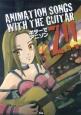 ギターでアニソンZ!!ANIMATION SONGS WITH THE GUITAR Z!!