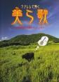ウクレレで弾く 美ら歌 沖縄民謡から最新ポップスまで