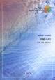 車輪の唄 by BUMP OF CHICKEN アルバム「ユグドラシル」より