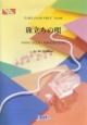 旅立ちの唄/Mr.Children 東宝「恋空」主題歌