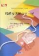 高橋洋子 残酷な天使のテーゼ アニメ・新世紀エヴァンゲリオン主題歌