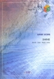 SHINE L'Arc~en~Ciel NHK「精霊の守り人」オープニングテーマ