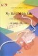 My Best Of My Life/Superfly フジテレビ系ドラマ「BOSS」主題歌