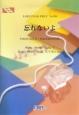 忘れないよ by 青山テルマ 映画「HACHI約束の犬」日本語版主題歌