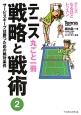テニス丸ごと一冊 戦略と戦術 サービスキープは勝つための絶対条件 テニスなるほどレッスン(2)