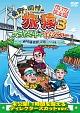 東野・岡村の旅猿3 プライベートでごめんなさい・・・ 瀬戸内海・島巡りの旅 ハラハラ編 プレミアム完全版