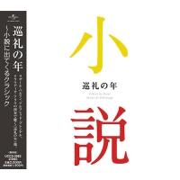 巡礼の年~小説に出てくるクラシック