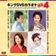 カラオケHit4(演歌) 鏡五郎「黒髪しぐれ」