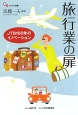 旅行業の扉 JTB100年のイノベーション