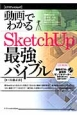 動画でわかる SketchUp 最強バイブル