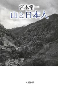 宮本常一 山と日本人