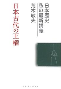 日本古代の王権