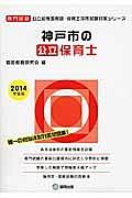 神戸市の公立保育士 専門試験 2014