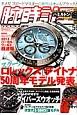 腕時計王 ロレックス[デイトナ]50周年モデル発表 (56)