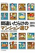 間違いだらけのマンション選び 2013-2014