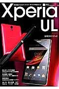 Xperia UL SOL22 活用ガイドブック