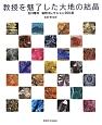 教授を魅了した大地の結晶 北川隆司 鉱物コレクション200選