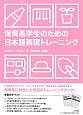 保育系学生のための日本語表現トレーニング