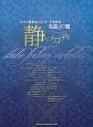 ピアノ発表会・コンサートを彩る名曲30選~静のメロディ ピアノソロ、弾き語り、連弾 全30曲を掲載