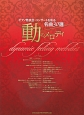 ピアノ発表会・コンサートを彩る名曲30選~動のメロディ ピアノソロ、弾き語り、連弾 全30曲を掲載