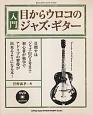 入門・目からウロコのジャズ・ギター DVD付 jazz guitar book Presents