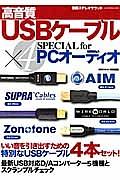 高音質USBケーブル×4 SPECIAL for PCオーディオ