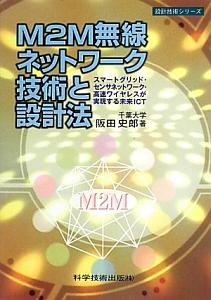 M2M無線ネットワーク技術と設計法