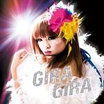 餅田由紀子『GIRA GIRA』