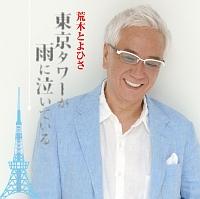 荒木とよひさ『東京タワーが雨に泣いている』