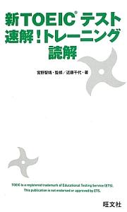新・TOEICテスト 速解!トレーニング 読解