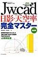 JW_cad日影・天空率完全マスター<最新版> 建築設計者のスタンダードJW_cadで日影・天空図
