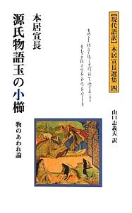 源氏物語玉の小櫛 物のあわれ論 現代語訳・本居宣長選集4