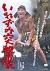 いれずみ突撃隊[DSTD-03679][DVD] 製品画像