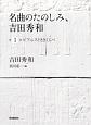 名曲のたのしみ、吉田秀和 ピアニストききくらべ CD付 (1)