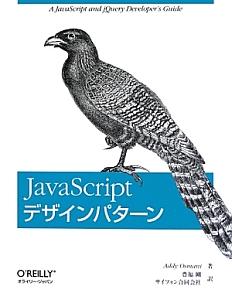 豊福剛『JavaScript デザインパターン』