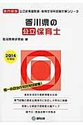 香川県の公立保育士 専門試験 2014